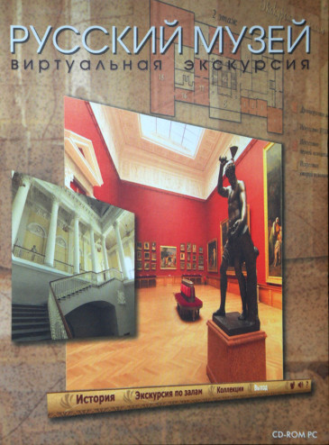 Russian museum and its collections