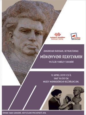 Мероприятие, посвященное 90-летнему юбилею заслуженного художника Азербайджана, выдающегося скульптора-монументалиста Минаввар Рзаевой