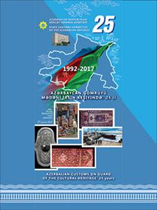 Выставка «Таможня Азербайджана на страже Культурного Наследия -25 лет»