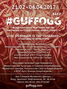 Международная выставка картин американского художника  Шейна Гуффогга «The OBSERVER is the OBSERVED»