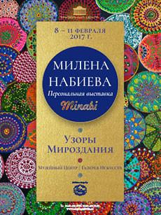 Персональная выставка Милены Набиевой  «Узоры мироздания Minabi»