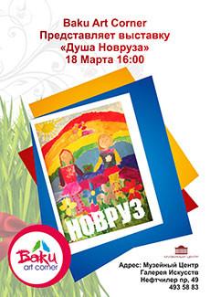 Детская выставка «Душа Новруза» посвященная празднику Новруз