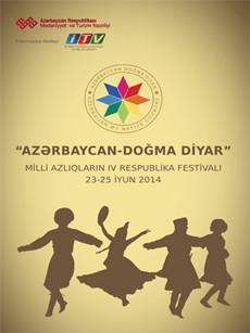 Фотовыставка в рамках IV Республиканского фестиваля национальных меньшинств «Азербайджан – мой край родной», проживающих на территории Азербайджанской Республики