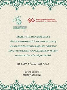 II республиканский конкурс – выставка картин и ручных работ на тему «Исламская цивилизация глазами детей», посвященная «Исламскому Году  Солидарности» в Азербайджанском Республике