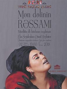 Презентация книги Эльзы Сеидджахан