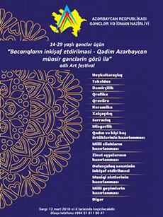Арт фестиваль «Древний Азербайджан глазами современной молодежи»