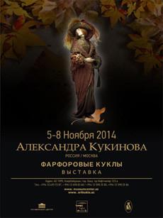 Выставка фарфоровых кукол Александры Кукиновой