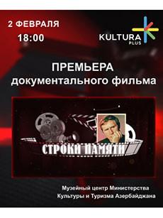 Презентация документального фильма «Строки памяти» о Расиме Исмайлове