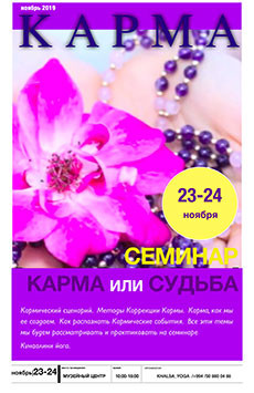 3-ий Международный семинар по кундалини йога «Карма или Судьба»
