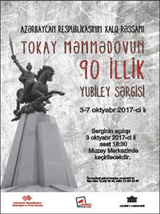 Юбилейная выставка Народного художника Азербайджана скульптора Токая Мамедова, посвященная 90-летию
