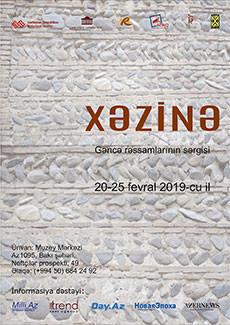 Выставка гянджинских художников «Хазина»